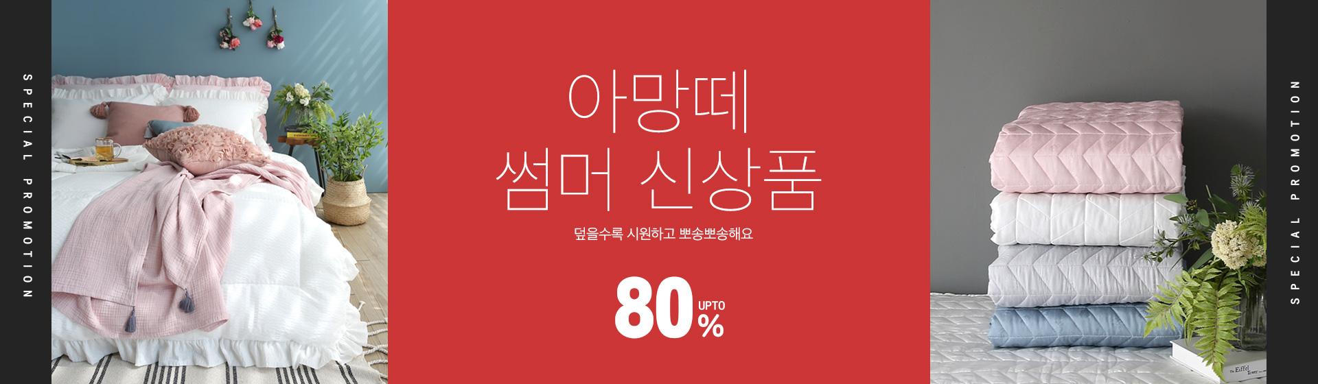 신상품80%