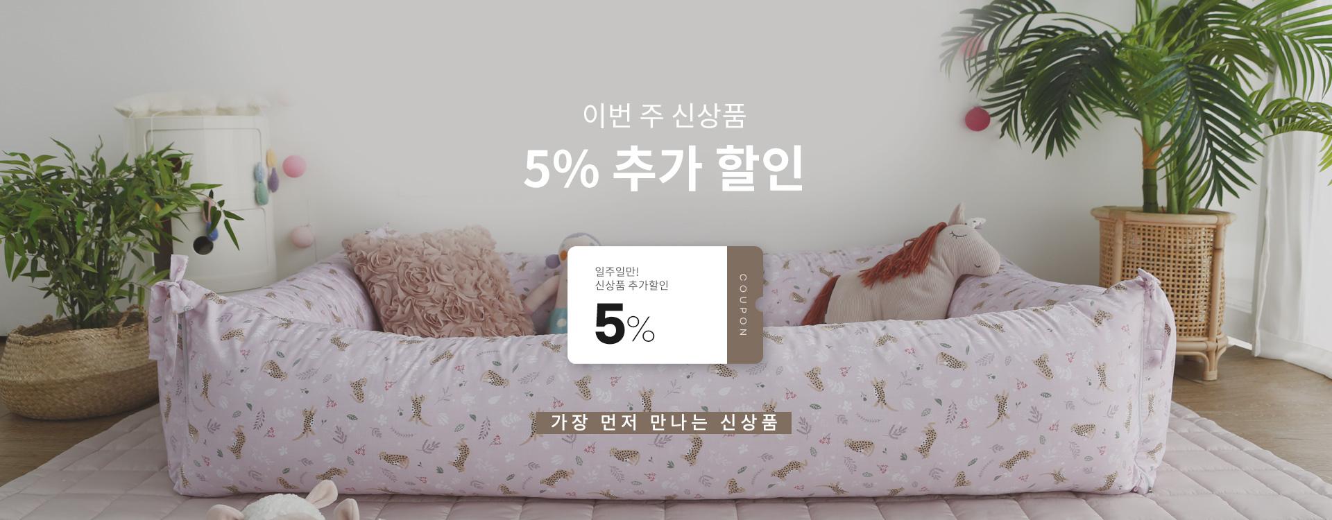 신상품 5% 할인